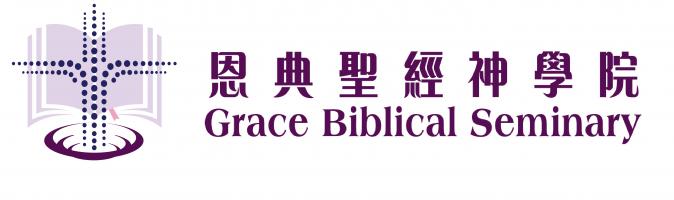 恩典聖經神學院網路課堂