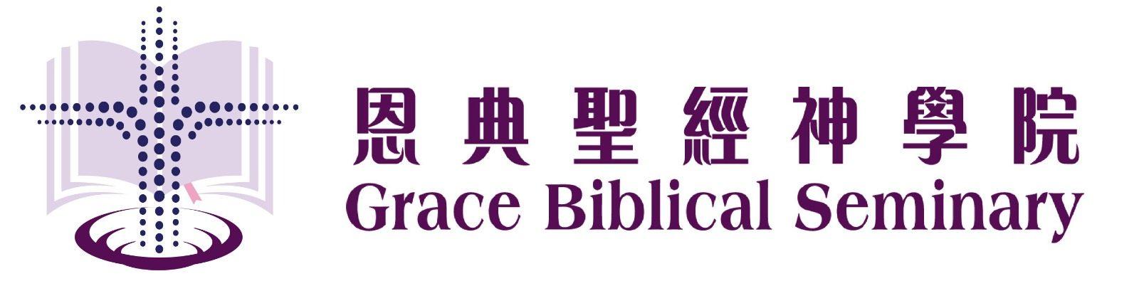 恩典聖經神學院